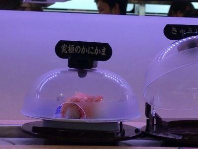 くら寿司川口青木店