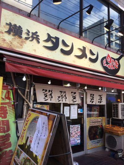 横浜タンメン 桜木町店