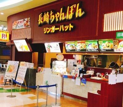 リンガーハット アリオ上田店
