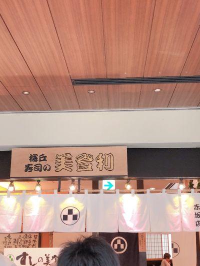 梅丘寿司の美登利総本店 赤坂店