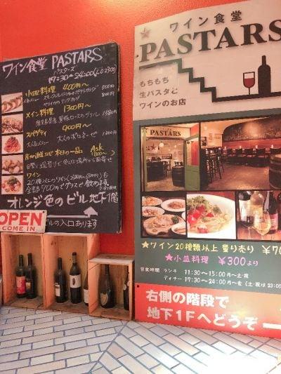 ワイン食堂 PASTARS(パスターズ)の口コミ