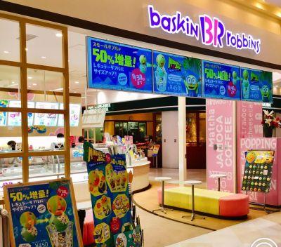 サーティワンアイスクリーム アリオ上田店
