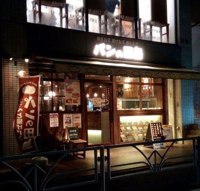 パンの田島 笹塚店の口コミ