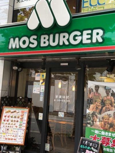 モスバーガー天王町店