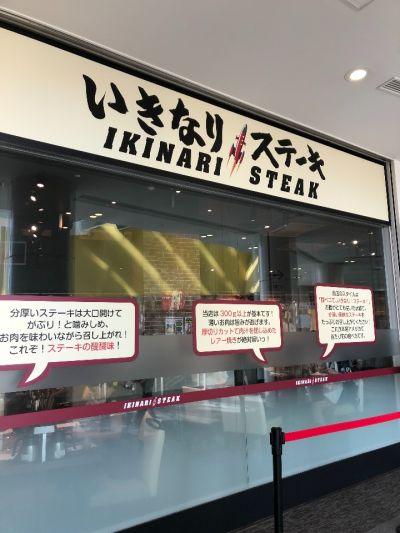 いきなりステーキ オリナス錦糸町店