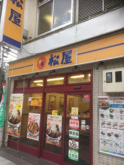 松屋 柏東口店