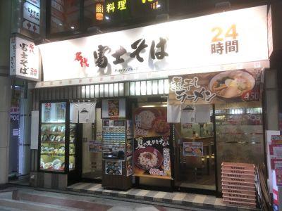 名代 富士そば 柏店