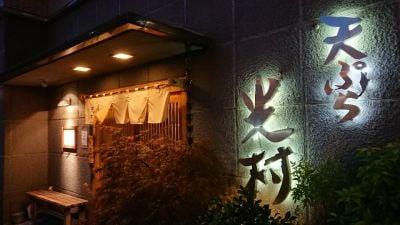 天ぷらかき揚げ光村の口コミ