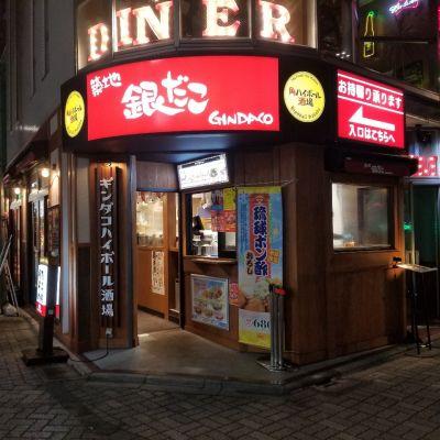銀だこハイボール酒場 高円寺店