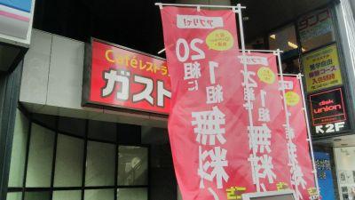 ガスト 立川曙橋店