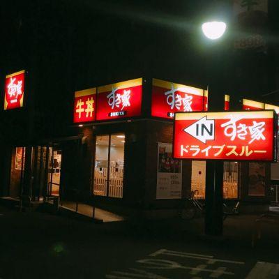 すき家 18号上田材木店