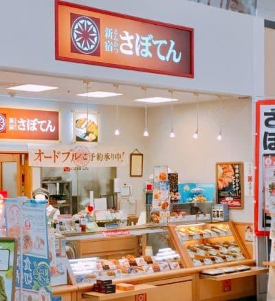 新宿さぼてん イオン上田店