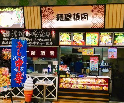 麺屋頑固 イオン上田店