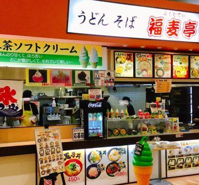 福麦亭 イオン上田店