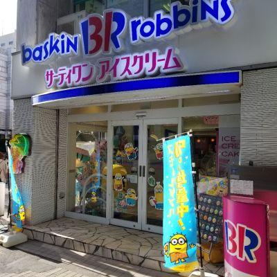 サーティワンアイスクリーム 目黒店