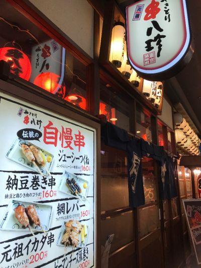 焼鳥居酒屋  元祖 串八珍 浜松町店