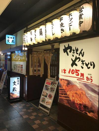 鍜治屋 文蔵 浜松町店