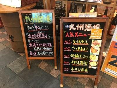 九州酒場 浜松町店の口コミ