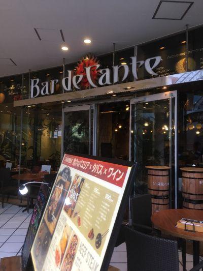 バル・デ・カンテ(Bar de Cante)  横浜ベイクォーター店