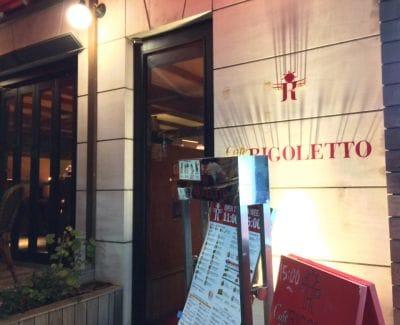 CAFE RIGOLETTO(カフェ リゴレット)