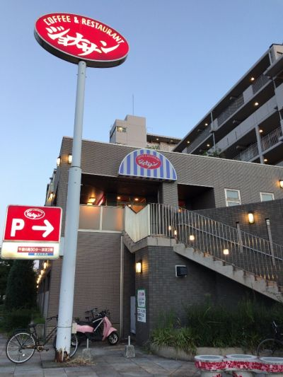 ジョナサン 横浜本牧店
