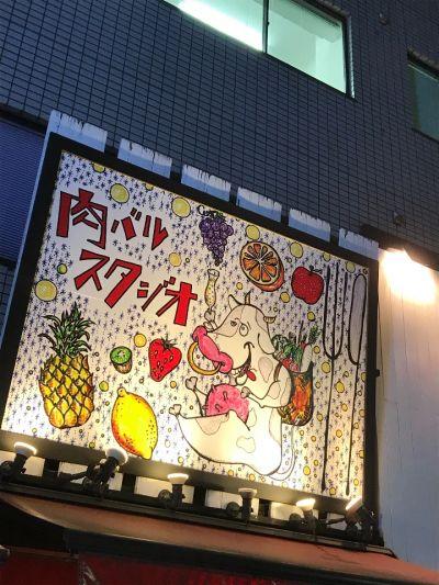 肉バルスタジオ 新橋店