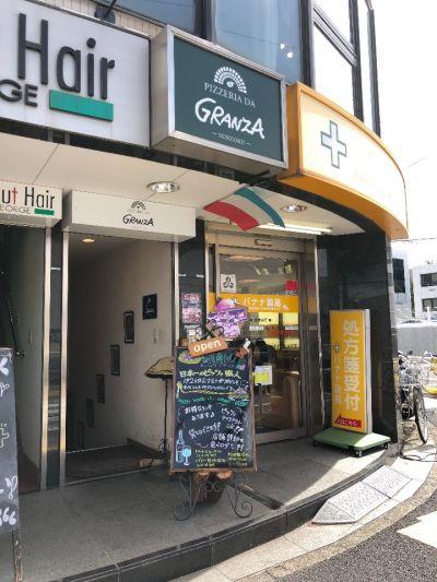 ピッツェリア ダ グランツァ 洗足池店(GRANZA)