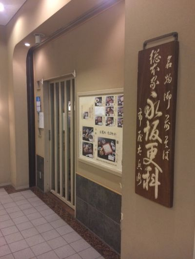 永坂更科 布屋太兵衛 横浜ランドマーク店