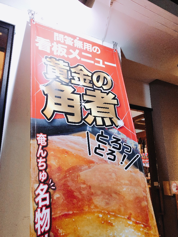 黄金の角煮 ・ 奄美黒糖焼酎 90種/奄んちゅの口コミ