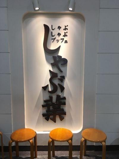 しゃぶ葉 札幌発寒店