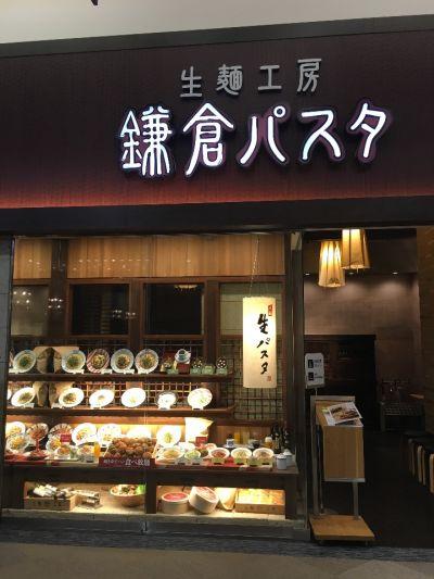 鎌倉パスタ イオンモール札幌発寒店