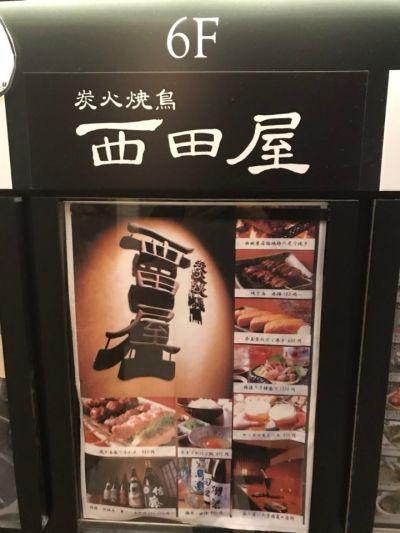 炭火焼鳥 西田屋 GEMS大門店