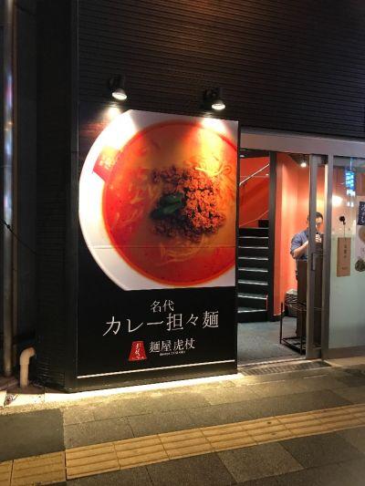 麺屋虎杖 大門浜松町店