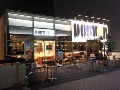 ドトール コーヒー ショップ 船橋北口店