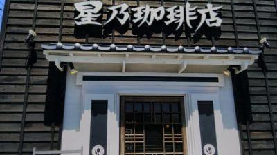 星乃珈琲店 立川若葉町店
