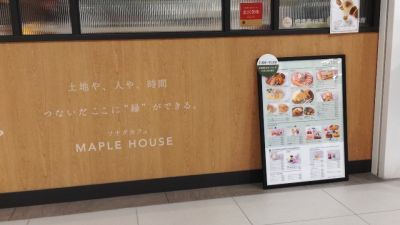 ツナグカフェ MAPLE HOUSE 金沢百番街店