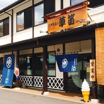 信州蕎麦の草笛 上田お城前店