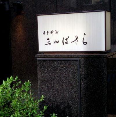 三田ばさらの口コミ