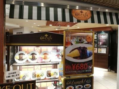 66cafe 六本木六丁目食堂 飯田橋ラムラ店