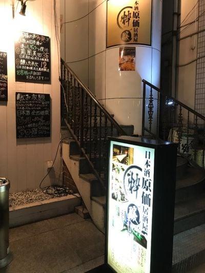 日本酒原価居酒屋 粋 浜松町店
