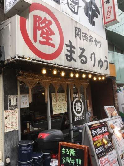 関西串カツまるりゅう 白楽店