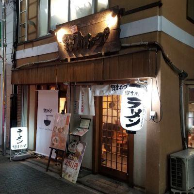 野方ホープ 荻窪店