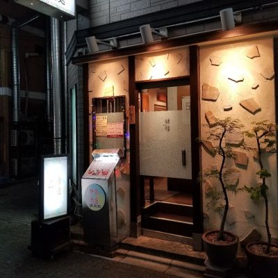 焼肉処 四季の家 荻窪店