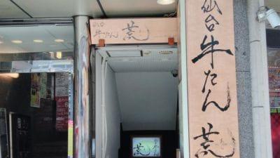 牛たん 荒 新宿西口店