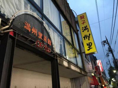 満州里菜館