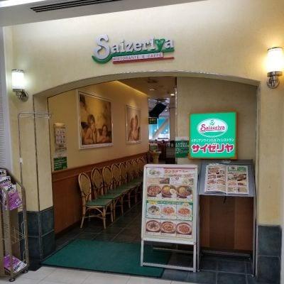 サイゼリヤ 武蔵小金井南口店