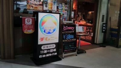 チムニー 東京ビッグサイト店
