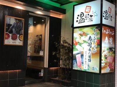 しゃぶしゃぶ温野菜 鳥取駅前店