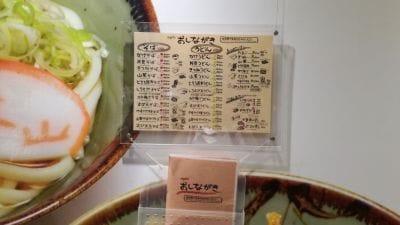 駅蕎麦 立山そば 源 富山駅前店