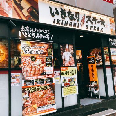 いきなり!ステーキ赤坂通り店